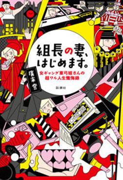 組長の妻、はじめます。―女ギャング亜弓姐さんの超ワル人生懺悔録―-電子書籍