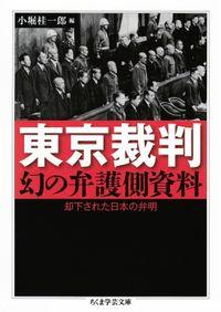 東京裁判 幻の弁護側資料 ──却下された日本の弁明