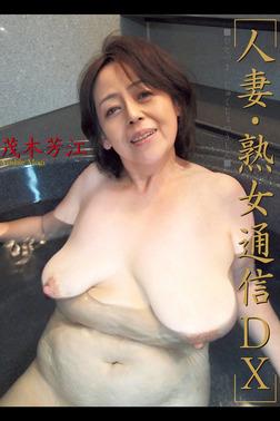 人妻・熟女通信DX 「驚愕!熟れすぎ爆乳五十路妻」 茂木芳江-電子書籍