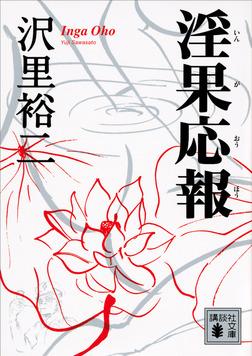 淫果応報-電子書籍
