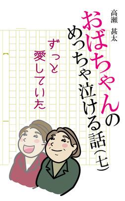 おばちゃんのめっちゃ泣ける話(7) ずっと愛していた-電子書籍