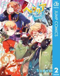 ヘタリア World☆Stars 2