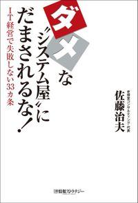 """ダメな""""システム屋""""""""にだまされるな!(日経BP Next ICT選書)"""