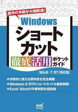 Windowsショートカット 徹底活用 ポケットガイド[Win8/7/RT対応版]-電子書籍