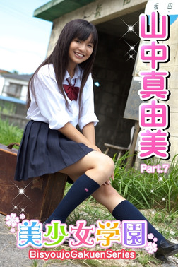 美少女学園 山中真由美 Part.7(Ver2.0)-電子書籍