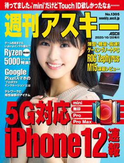 週刊アスキーNo.1305(2020年10月20日発行)-電子書籍