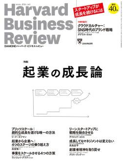 DIAMONDハーバード・ビジネス・レビュー 16年8月号-電子書籍