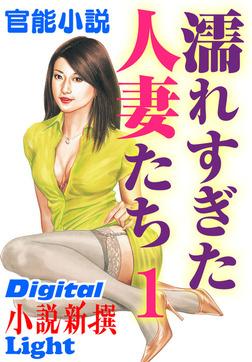 【官能小説】濡れすぎた人妻たち1-電子書籍