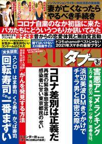 実話BUNKAタブー2021年3月号