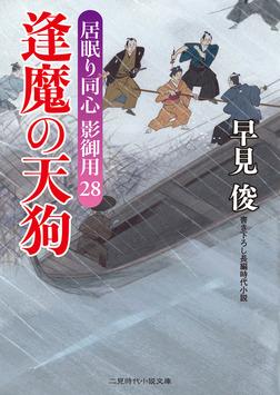 逢魔の天狗 居眠り同心影御用28-電子書籍