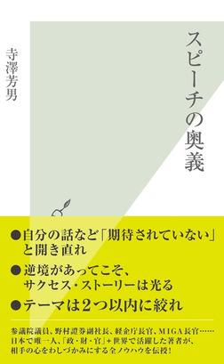 スピーチの奥義-電子書籍