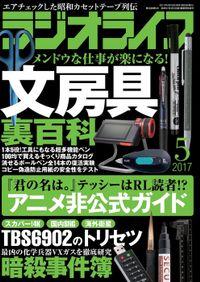 ラジオライフ 2017年 5月号
