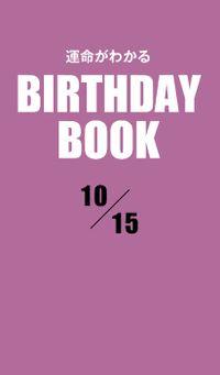 運命がわかるBIRTHDAY BOOK  10月15日