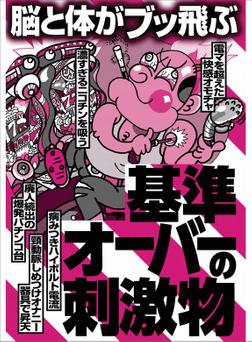 脳と体がブッ飛ぶ 基準オーバーの刺激物★身体は元気に動くけど脳みそはグデー★サウナの垢すりは若い日本人とムフフな時間を過ごしたい★裏モノJAPAN-電子書籍