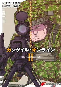 ソードアート・オンライン オルタナティブ ガンゲイル・オンライン II-電子書籍