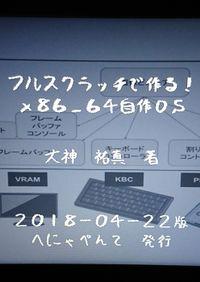 フルスクラッチで作る!x86_64自作OS