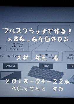 フルスクラッチで作る!x86_64自作OS-電子書籍