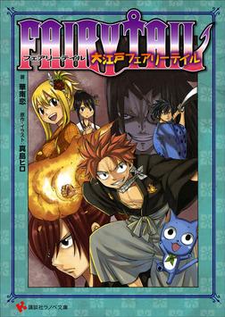 FAIRYTAIL 大江戸フェアリーテイル-電子書籍
