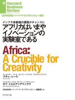 アフリカはいまやイノベーションの実験室である-電子書籍