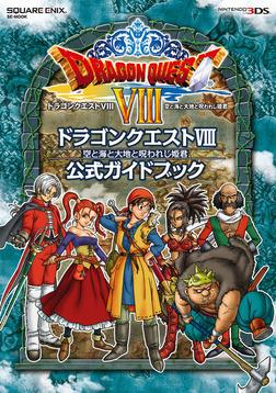 ニンテンドー3DS版 ドラゴンクエストVIII 空と海と大地と呪われし姫君 公式ガイドブック-電子書籍