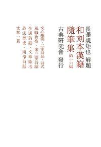 和刻本漢籍随筆集16