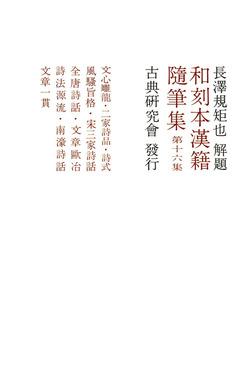 和刻本漢籍随筆集16-電子書籍