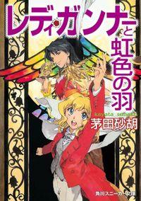 レディ・ガンナーと虹色の羽(スニーカー文庫)