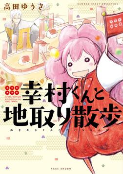 幸村くんと地取り散歩-電子書籍