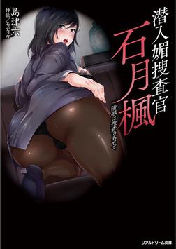 潜入媚捜査官 石月楓 陵辱は捜査のあとで-電子書籍