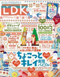 LDK (エル・ディー・ケー) 2020年2月号