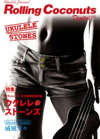 ローリングココナッツ・デジタル vol.11 <ウクレレ譜付き!>