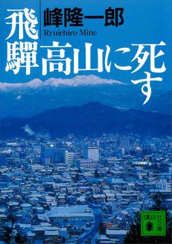 飛騨高山に死す-電子書籍