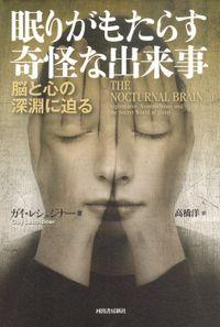 眠りがもたらす奇怪な出来事 脳と心の深淵に迫る