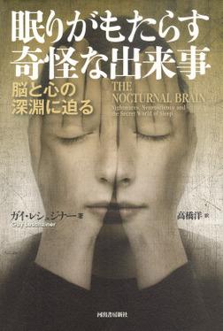 眠りがもたらす奇怪な出来事 脳と心の深淵に迫る-電子書籍