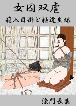 女囚双虐-電子書籍