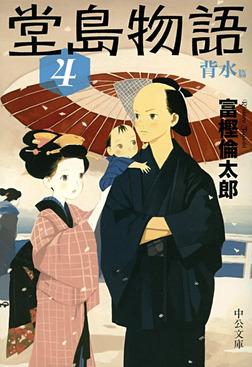 堂島物語4 背水篇-電子書籍