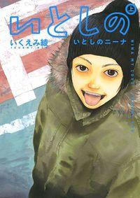 いとしのニーナ(バーズコミックス スペシャル)