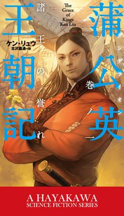 蒲公英(ダンデライオン)王朝記 巻ノ一-電子書籍