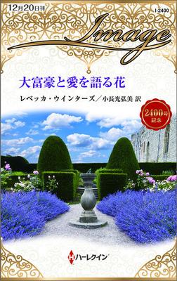 大富豪と愛を語る花-電子書籍