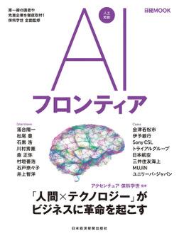 AIフロンティア-電子書籍