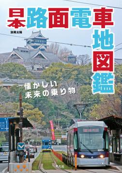 日本路面電車地図鑑-電子書籍