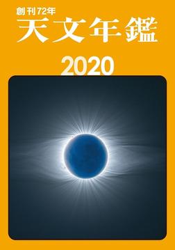 天文年鑑 2020年版-電子書籍