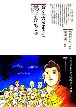 おシャカさまと弟子たち〈5〉十大弟子-電子書籍