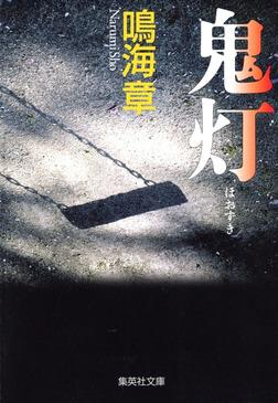 鬼灯-電子書籍