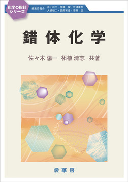 錯体化学-電子書籍