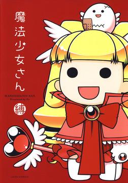 魔法少女さん-電子書籍