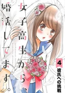 女子高生から、婚活してます。【単話】(4)-電子書籍