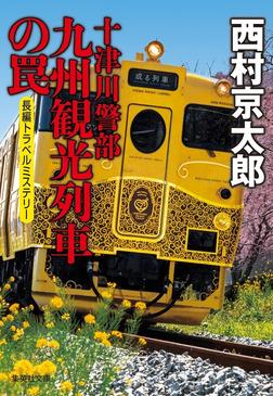 十津川警部 九州観光列車の罠(十津川警部シリーズ)-電子書籍