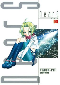 DearS 04-電子書籍