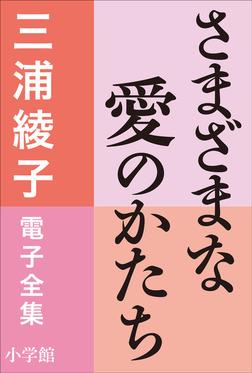 三浦綾子 電子全集 さまざまな愛のかたち-電子書籍